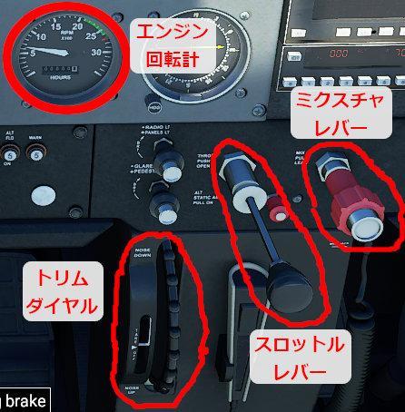 シミュレーター コントローラー フライト 初心者がフライトシム「Microsoft Flight