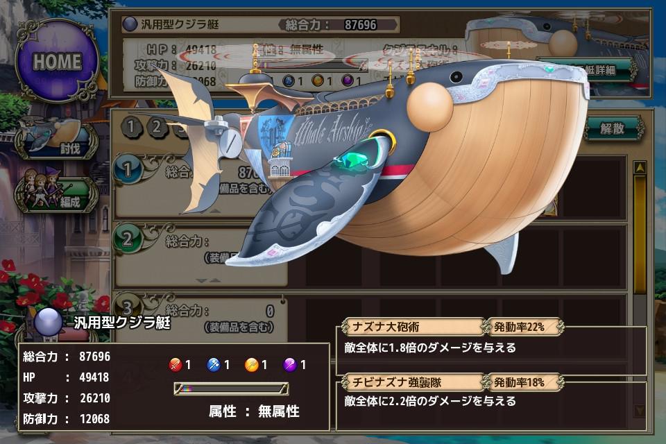 汎用型クジラ艇