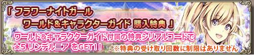 ワールド&キャラクターガイド特典バナー.png