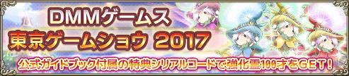 DMMゲームス東京ゲームショウ 2017