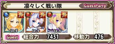 凛々しく戦い隊