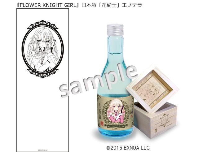 『FLOWER KNIGHT GIRL』日本酒「花騎士」エノテラ
