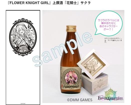『FLOWER KNIGHT GIRL』日本酒「花騎士」サクラ