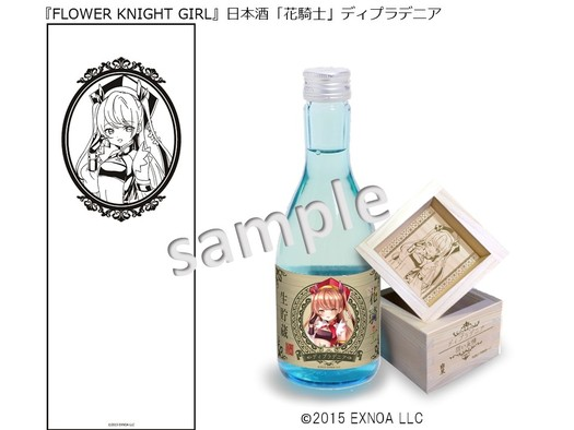 『FLOWER KNIGHT GIRL』日本酒「花騎士」ディプラデニア