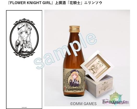 『FLOWER KNIGHT GIRL』日本酒「花騎士」ニリンソウ