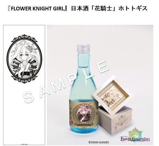 『FLOWER KNIGHT GIRL』日本酒「花騎士」ホトトギス