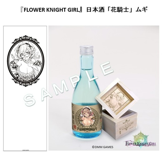 『FLOWER KNIGHT GIRL』日本酒「花騎士」ムギ