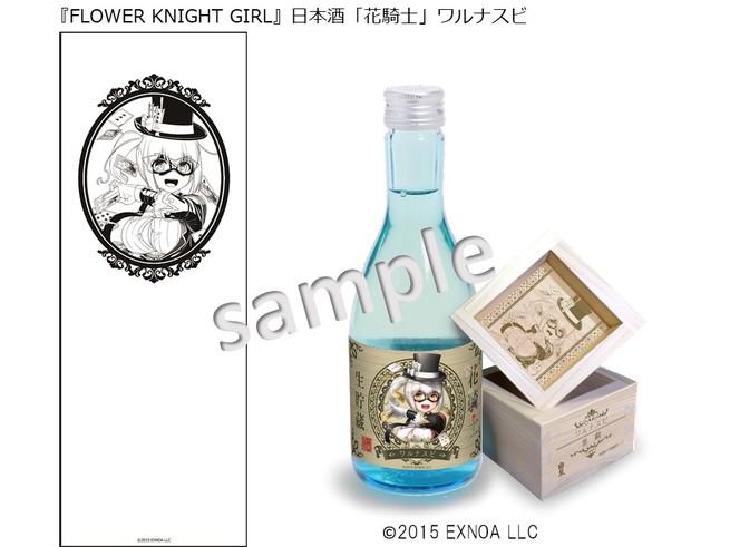 『FLOWER KNIGHT GIRL』日本酒「花騎士」ワルナスビ