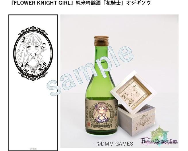 『FLOWER KNIGHT GIRL』純米吟醸酒「花騎士」オジギソウ