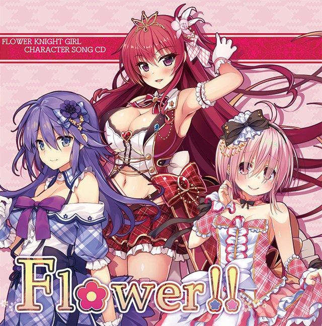 フラワーナイトガール キャラクターソングCD「Flower!!」