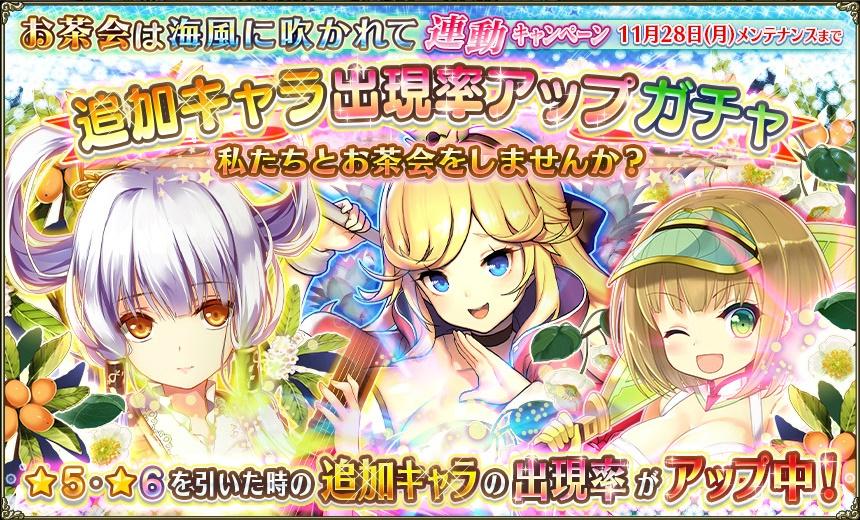 追加キャラUP_event_0047_お茶会.jpg