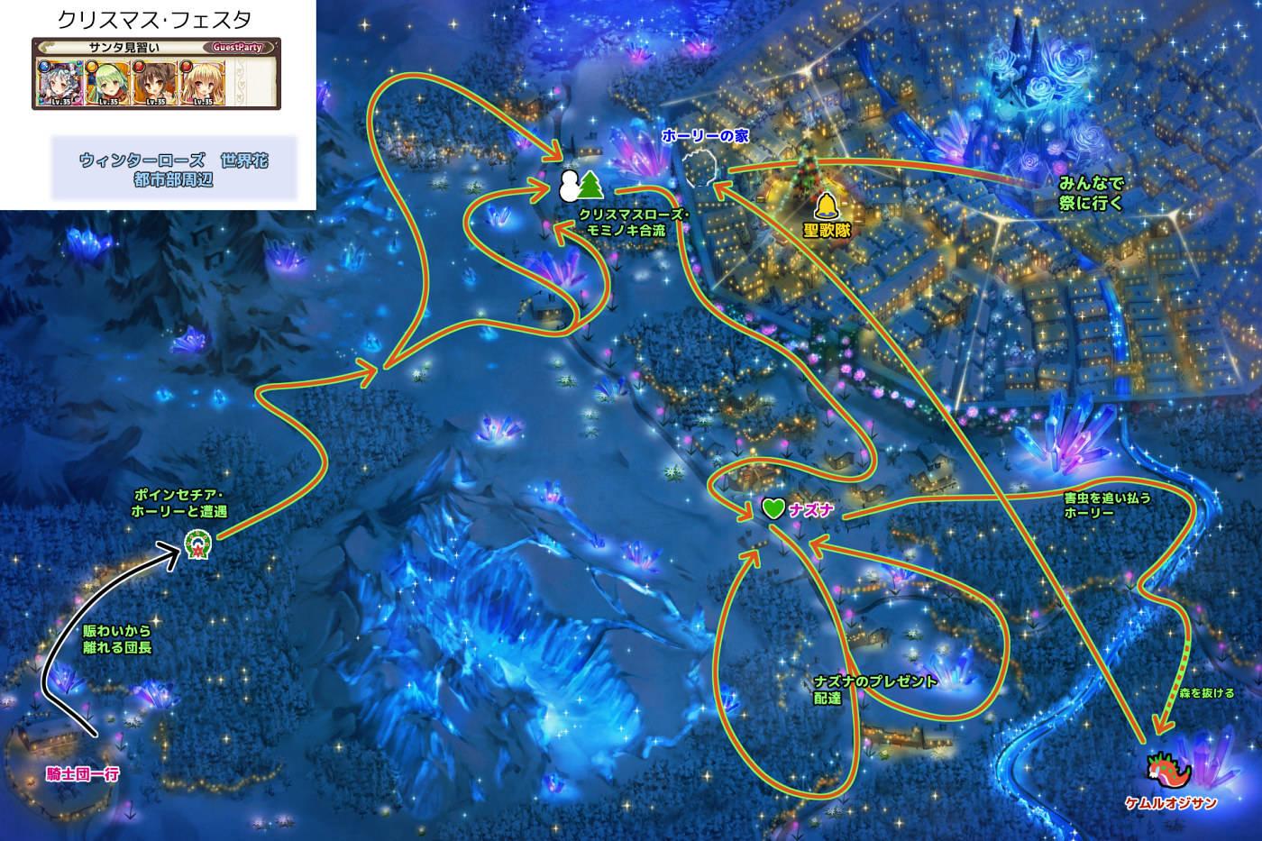 マップ全体図