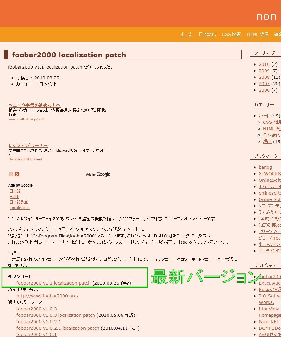 日本語化01.png