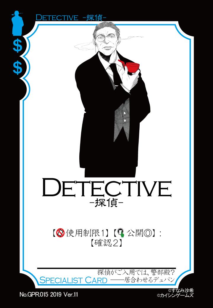 GPR.015.Detective.png