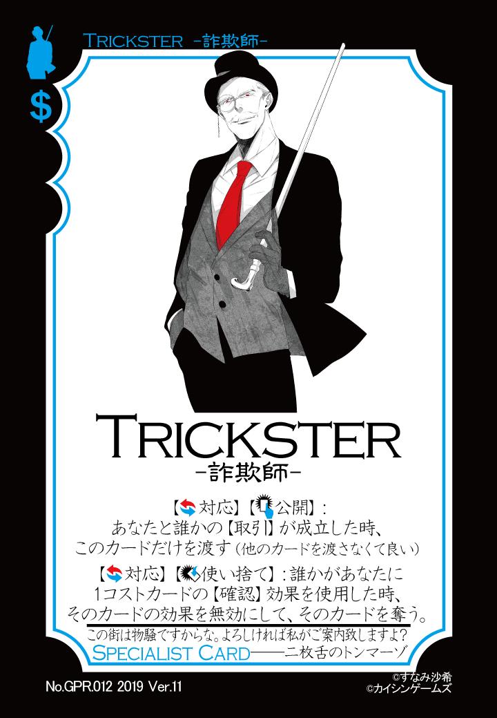 GPR.012.Trickster.png
