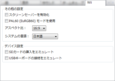 Settings_Wii_50.png