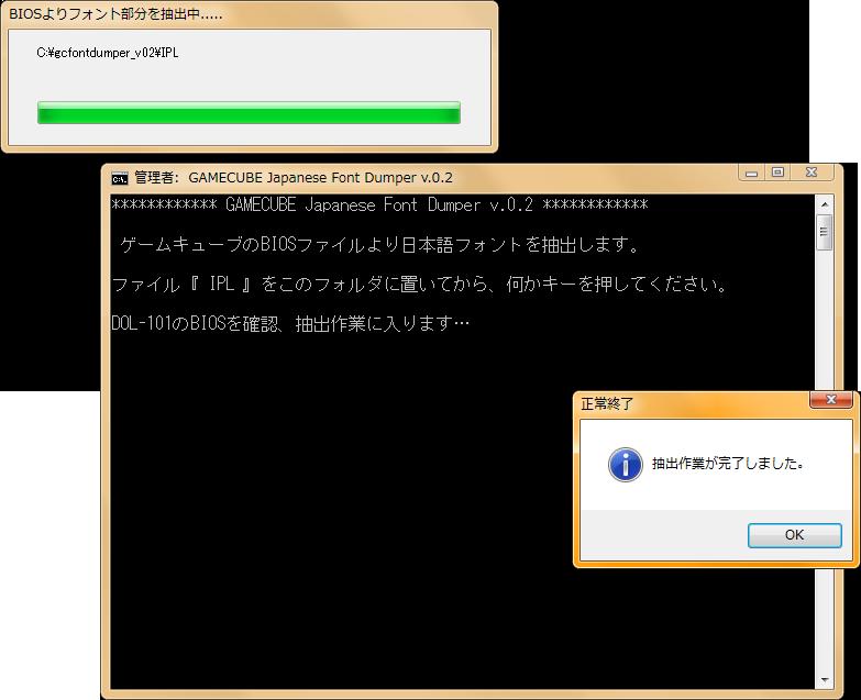 GC_Font_Dumper_v2.png