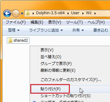 Wiiメニューの導入 - GC+Wiiエミュレータ Wiki*