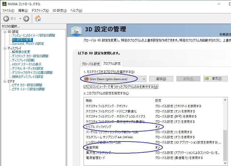 Nvidia_Ctrl_01.jpg
