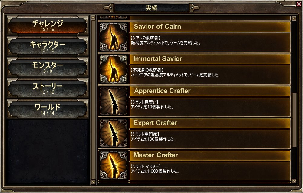 Cairn's Achievements Completed