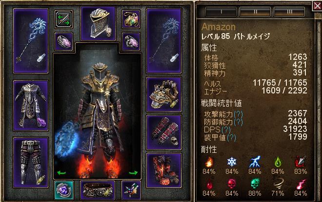 [V1.0.0.2] 報復 - Grim Dawn 日本語wiki Wiki*