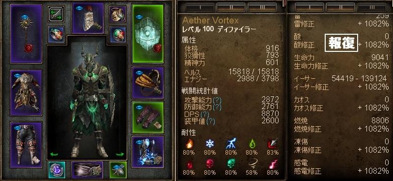 Defiler_2.jpg