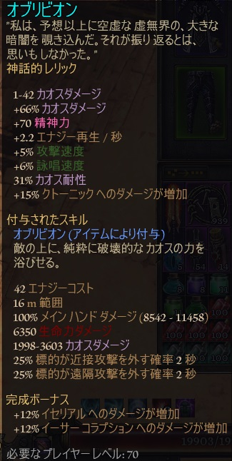 Relic_01.jpg