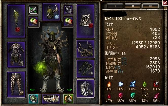 Builds/Example/Warlock/10
