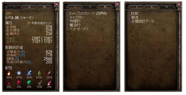 キャラクター画面(パラメータ部)