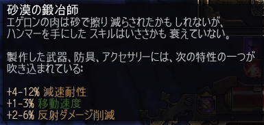 BlackSmith_01_0.png