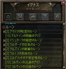 Rune_01.png