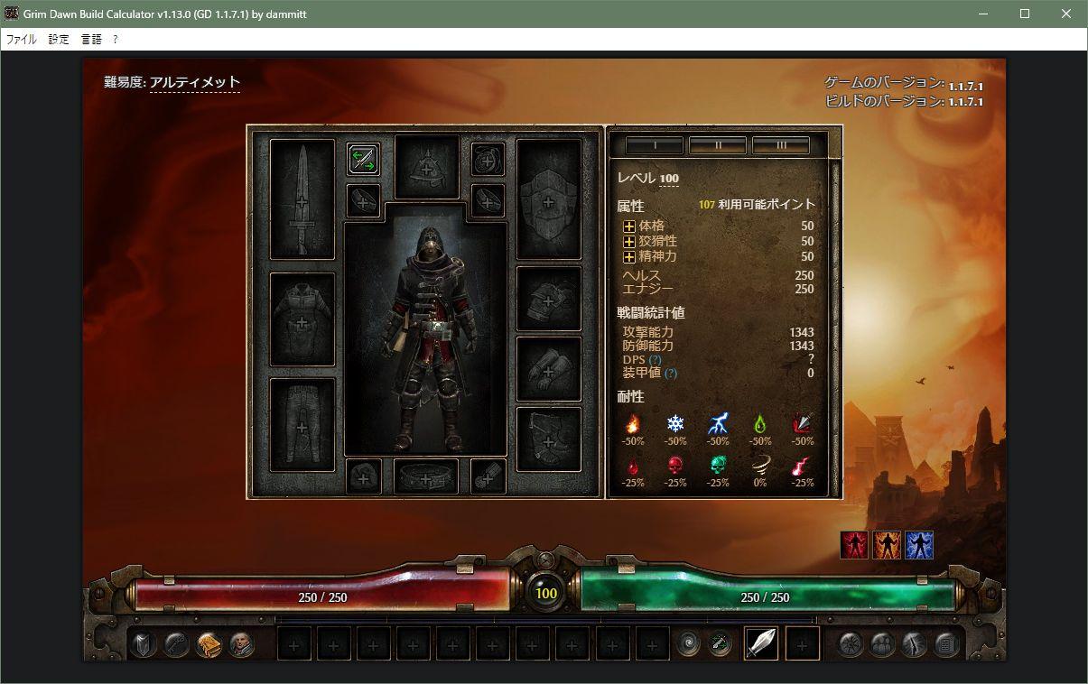 オフライン版 Grim Dawn Build Editor v1.1.7.1