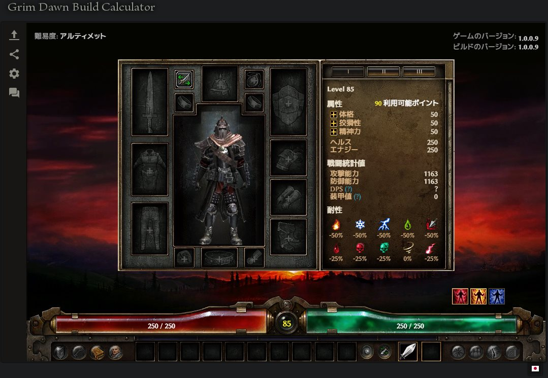 Grim Dawn Build Calculator