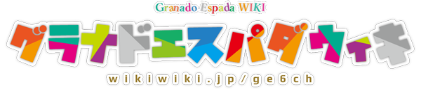 グラナドエスパダウィキ