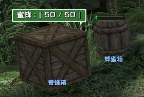 養蜂箱と蜂蜜箱