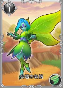 祭壇の妖精.png