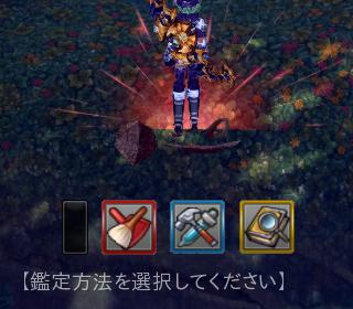 考古学・鑑定.png