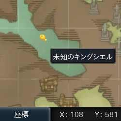 未知のキングシエル.jpg