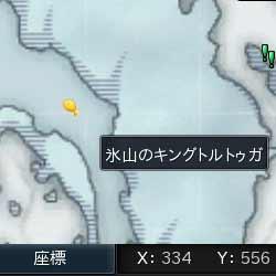 氷山のキングトルトゥガ.jpg