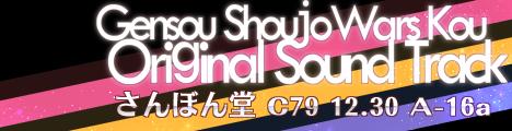 幻想少女大戦紅 オリジナルサウンドトラック 特設ページ