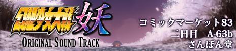 幻想少女大戦妖 オリジナルサウンドトラック 特設ページ