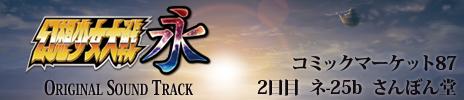幻想少女大戦永 オリジナルサウンドトラック 特設ページ