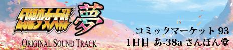 幻想少女大戦夢 オリジナルサウンドトラック 特設ページ