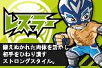 Wrestler_m.PNG