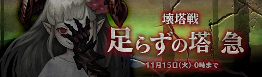 壊塔戦 足らずの塔【急】.jpg