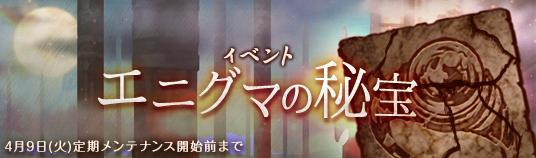 エニグマの秘宝(復刻6)