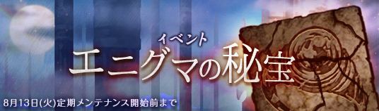 エニグマの秘宝(復刻8)