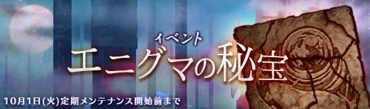 エニグマの秘宝(復刻9)