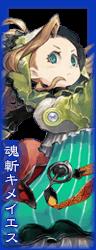 魂斬キメイエス.png