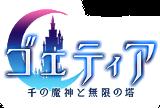 ゴエティア -千の魔神と無限の塔-